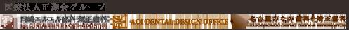 医療法人正翔会グループ 名古屋みなみ歯科・矯正歯科 岡崎エルエル歯科・矯正歯科 AOI DENTAL CLINIC