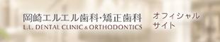 岡崎エルエル歯科・矯正歯科_オフィシャルサイト