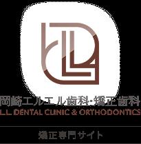 矯正治療なら岡崎市の岡崎エルエル歯科・矯正歯科まで