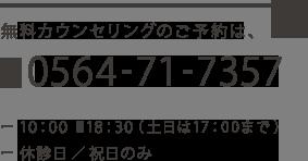0564-71-7357